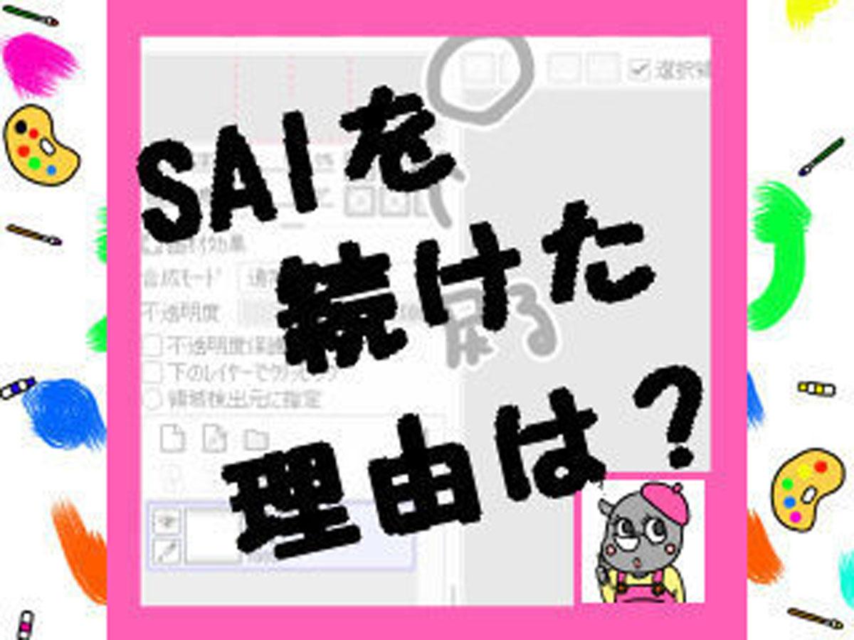 SAIでデジ絵を描くときのメリットとデメリット、併用するべきソフトは?