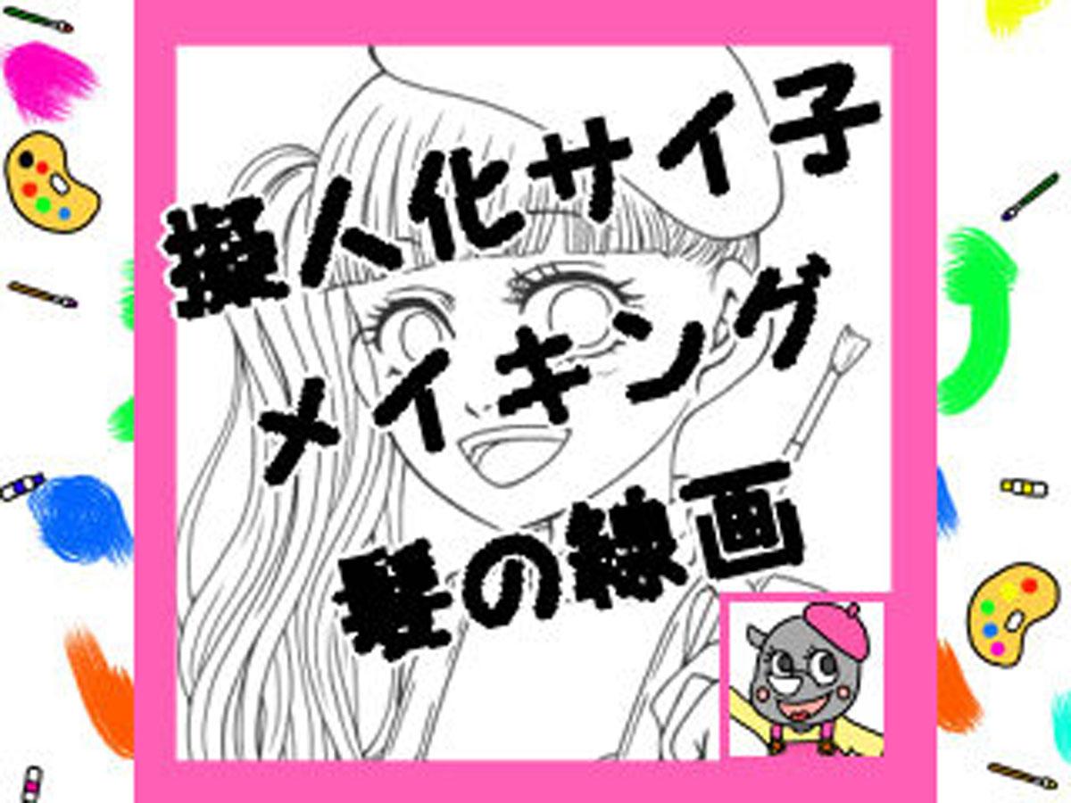 女の子イラストの髪の線画 前髪やふわふわヘアーの簡単な描き方