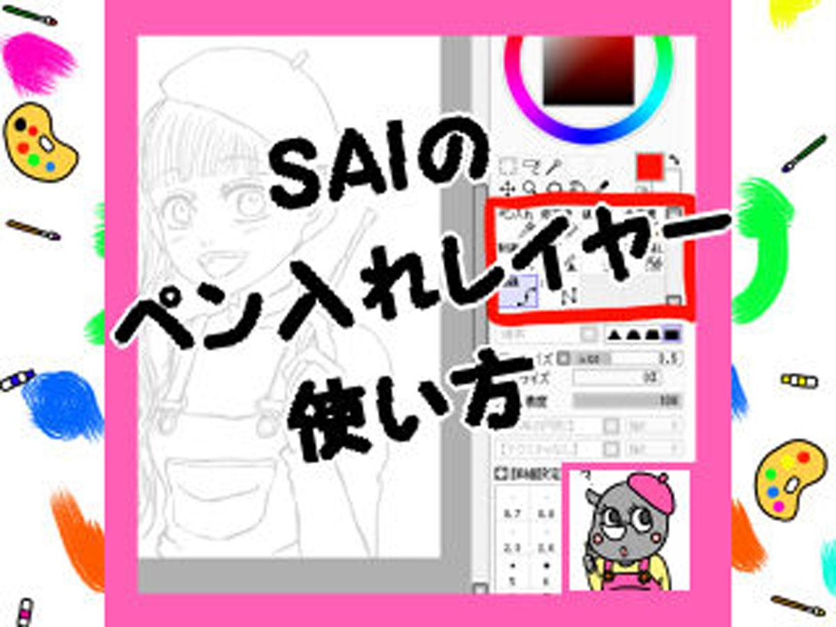 SAIのペン入れレイヤーと通常レイヤーの違いと作り方や基本の使い方