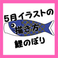 鯉のぼりイラストの簡単な描き方と色塗り 3匹の鯉を手描きで♪