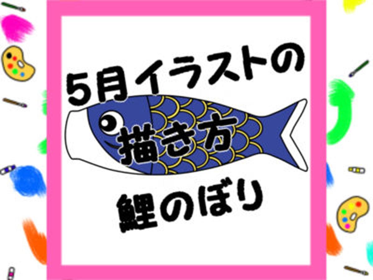 鯉のぼりイラストの簡単な描き方と色塗り 3匹の鯉を手描きで かく