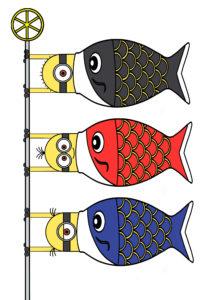 ミニオンズ 鯉のぼり 印刷用素材 子供の日