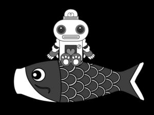 ガラピコ 鯉のぼり 白黒 フリー素材