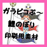 鯉のぼりのガラピコぷ~風イラストの印刷用フリー素材