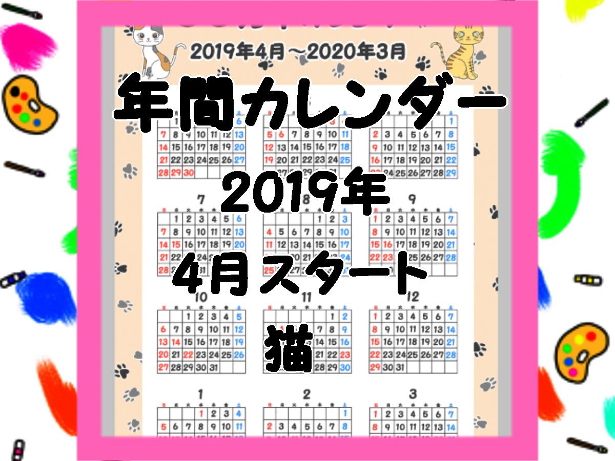 令和入り猫デザイン年間カレンダー 2019年4月始まり 無料ダウンロード・印刷