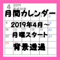 令和入り月間カレンダー背景透過 2019年4月・月曜始まり 無料ダウンロード・フリー素材
