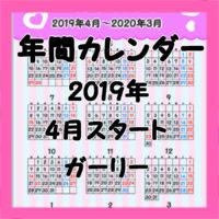 令和入り年間カレンダーガーリーデザイン 2019年4月始まり 無料ダウンロード・印刷