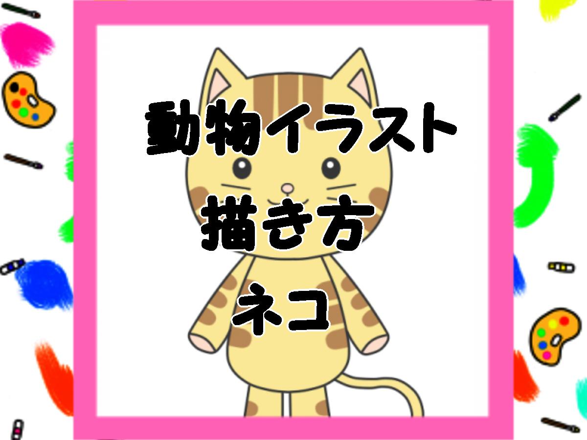 猫のキャラクターイラストの簡単な描き方 全身を描く方法と色塗り