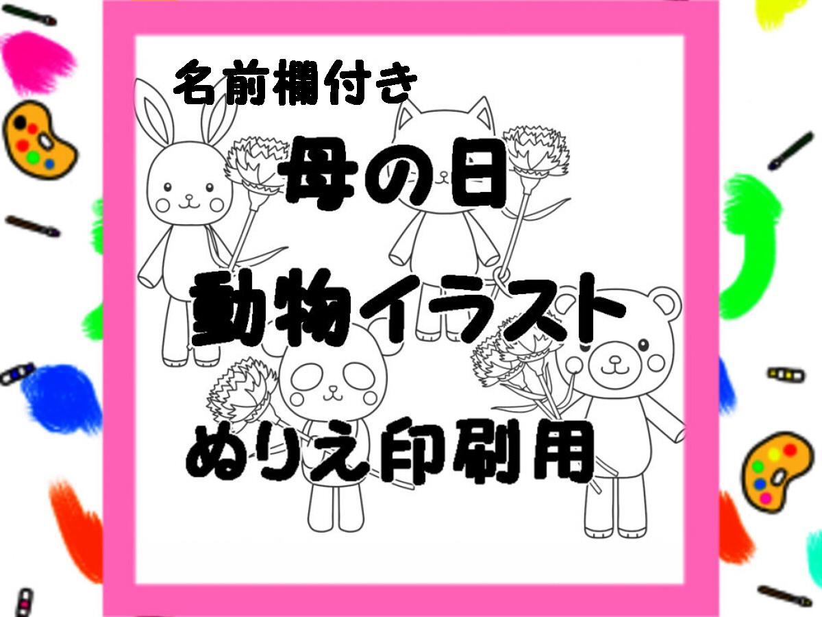 母の日用ぬりえ名前欄付き 動物とカーネーションのイラスト 無料ダウンロード・印刷