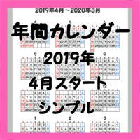令和入りシンプル年間カレンダー 2019年4月始まり 無料ダウンロード・印刷