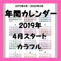 令和入りカラフル年間カレンダー 2019年4月始まり 無料ダウンロード・印刷