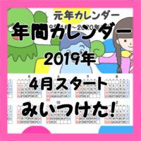令和入りみいつけた!風の年間カレンダー 2019年4月始まり 無料ダウンロード・印刷