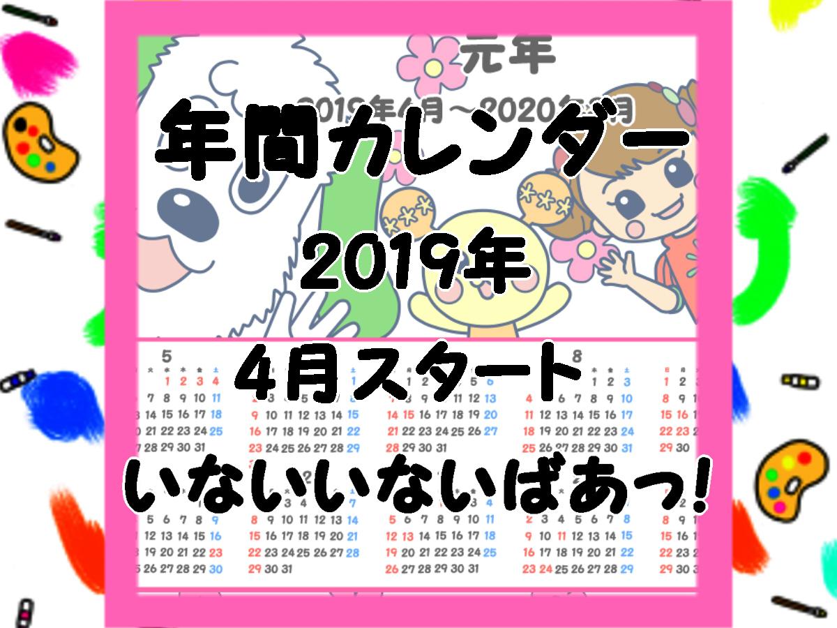令和入りいないいないばあっ!風の年間カレンダー 2019年4月始まり 無料ダウンロード・印刷