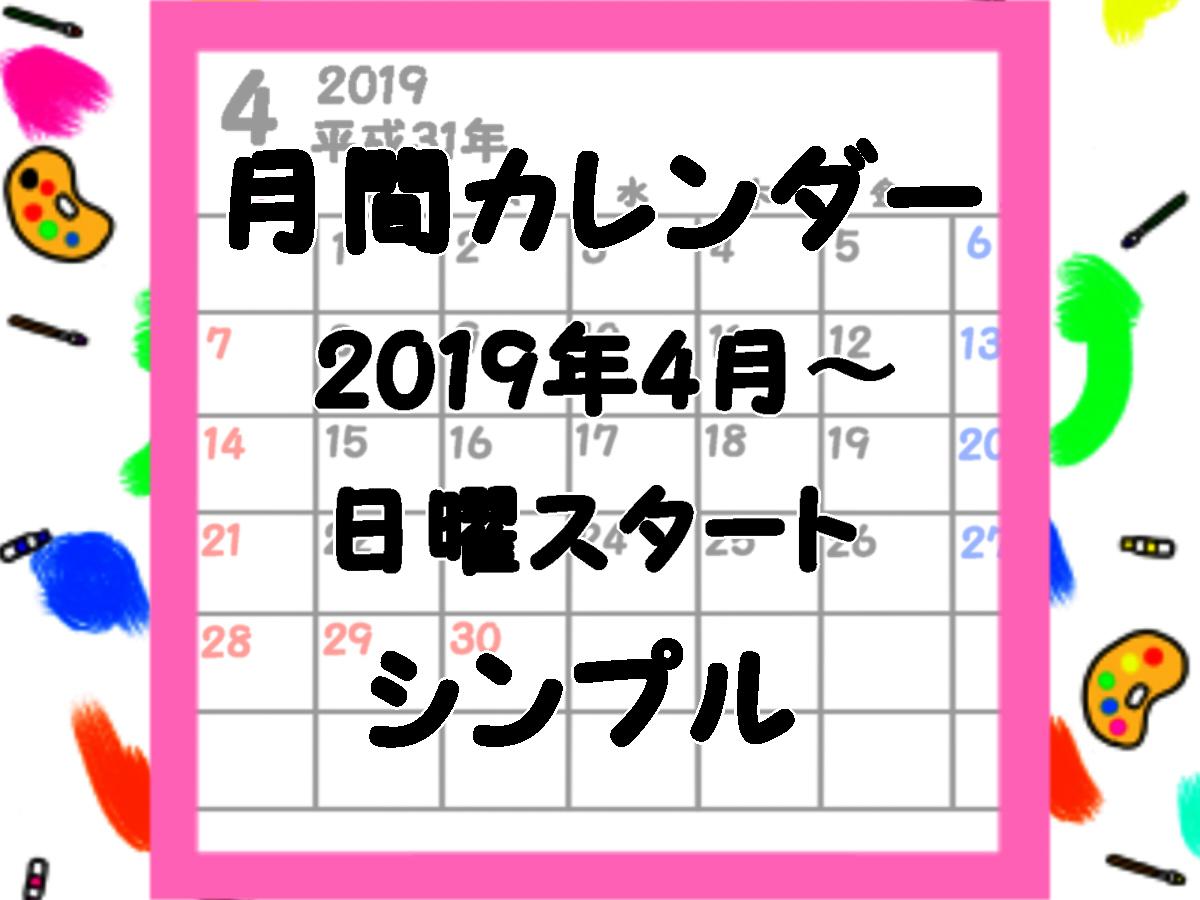 令和入りシンプル月間カレンダー 2019年4月・日曜始まり 無料ダウンロード・印刷
