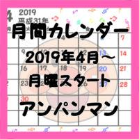 令和入り月間カレンダーアンパンマン風 2019年4月・月曜始まり 無料ダウンロード・印刷