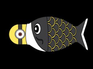 ミニオンズ 鯉のぼり フリー素材 黒