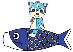 ムームー 鯉のぼり 印刷用素材