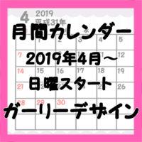 令和入りガーリー月間カレンダー 2019年4月・日曜始まり 無料ダウンロード・印刷