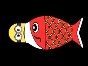 ミニオンズ 鯉のぼり フリー素材 赤