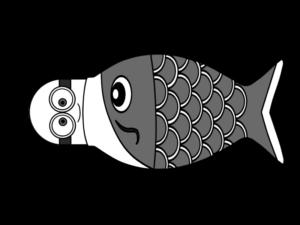 ミニオンズ 鯉のぼり 白黒 無料素材