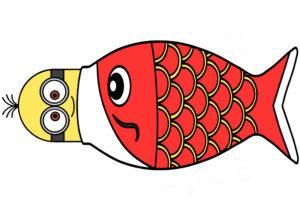 ミニオンズ 鯉のぼり 印刷用素材 赤
