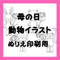 母の日用のぬりえ 動物とカーネーションのイラスト 無料ダウンロード・印刷