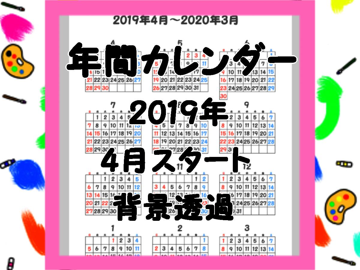 令和入り年間カレンダー背景透過 2019年4月始まり 無料・フリー素材