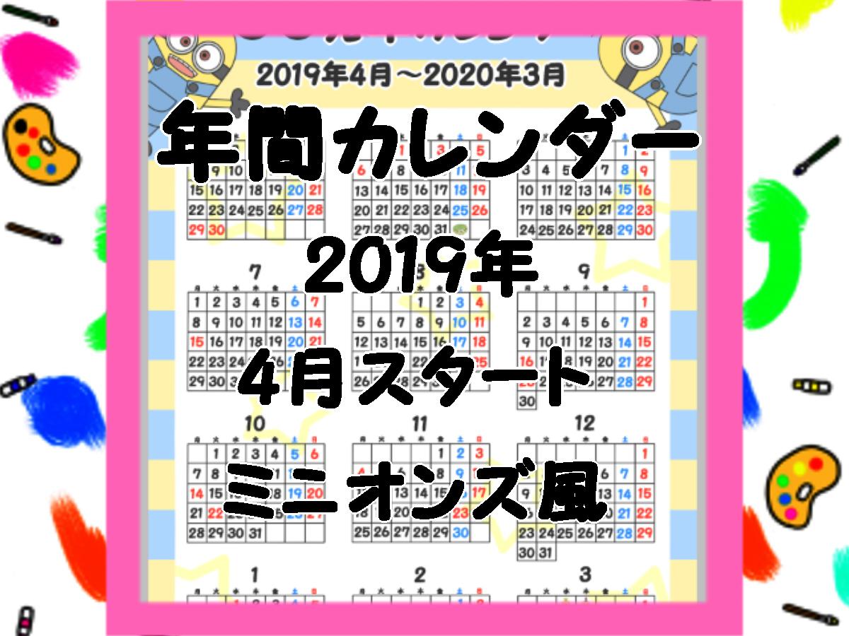 令和入りミニオンズ風年間カレンダー 2019年4月始まり 無料ダウンロード・印刷