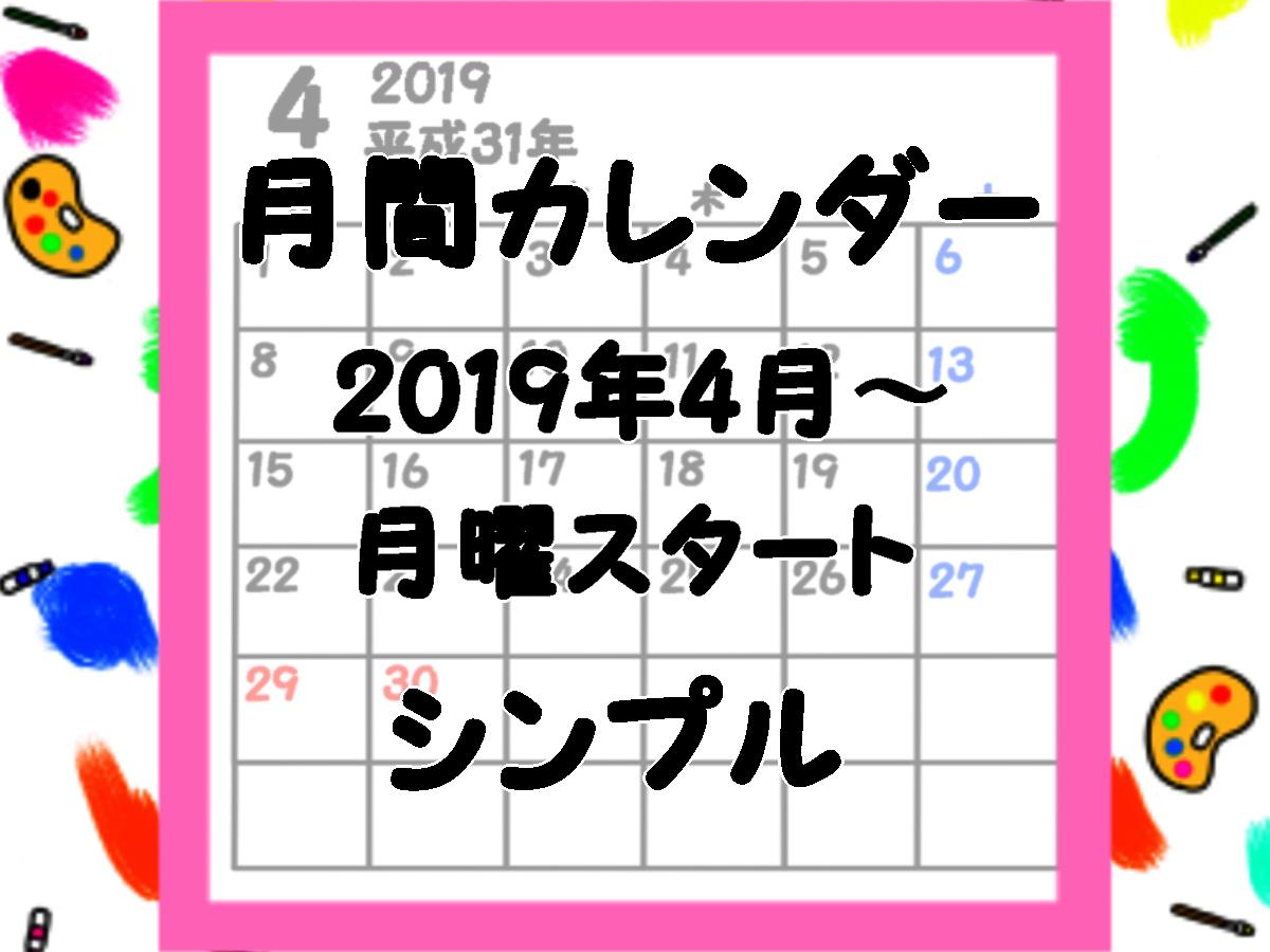 令和入り月間カレンダーシンプル 2019年4月・月曜始まり 無料ダウンロード・印刷