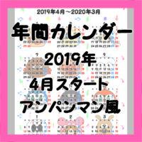 令和入りアンパンマン風年間カレンダー 2019年4月始まり 無料ダウンロード・印刷