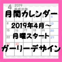 令和入り月間カレンダーガーリーデザイン 2019年4月・月曜始まり 無料ダウンロード・印刷