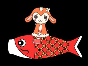 チョロミー 鯉のぼり フリー素材