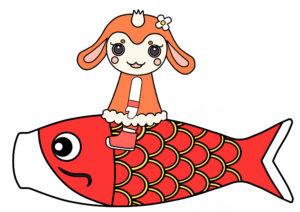 チョロミー 鯉のぼり 印刷用素材