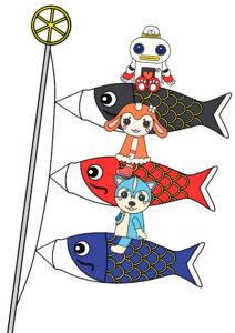 ガラピコぷ~ 鯉のぼり 印刷用素材