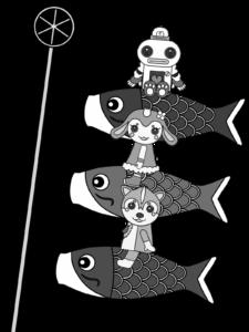 ガラピコぷ~ 鯉のぼり 白黒 フリー素材