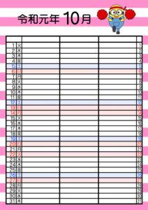 令和元年 10月 ミニオンズ 家族カレンダー 3人用