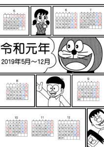 令和元年 年間カレンダー ドラえもん 無料 月曜始まり