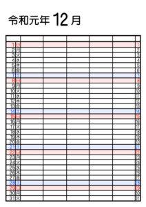 令和元年 12月 シンプル 家族カレンダー 5人用
