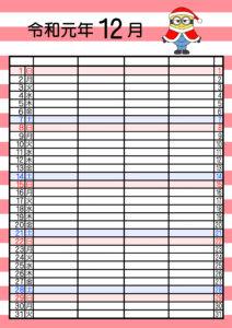 令和元年 12月 ミニオンズ 家族カレンダー 4人用