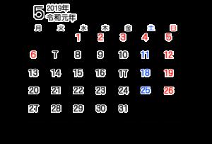 令和元年 5月 月間カレンダー シンプル 無料 月曜始まり ゴシック体