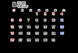 令和元年 5月 月間カレンダー シンプル 無料 日曜始まり ゴシック体