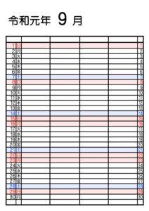 令和元年 9月 シンプル 家族カレンダー 4人用