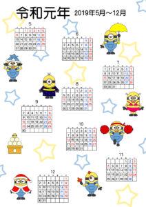 令和元年 年間カレンダー ミニオンズ 無料 月曜始まり