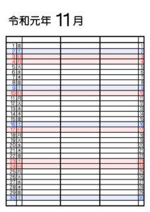 令和元年 11月 シンプル 家族カレンダー 3人用