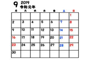 令和元年 9月 月間カレンダー 無料 シンプル 月曜始まり