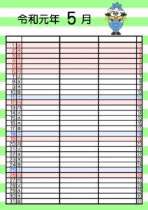 令和元年 5月 ミニオンズ 家族カレンダー 3人用