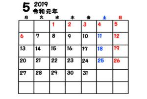 令和元年 5月 月間カレンダー 無料 シンプル 月曜始まり