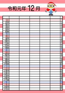 令和元年 12月 ミニオンズ 家族カレンダー 5人用
