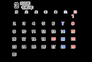 令和2年 3月 月間カレンダー シンプル 無料 月曜始まり ゴシック体