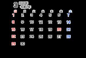 令和2年 3月 月間カレンダー シンプル 無料 日曜始まり ゴシック体
